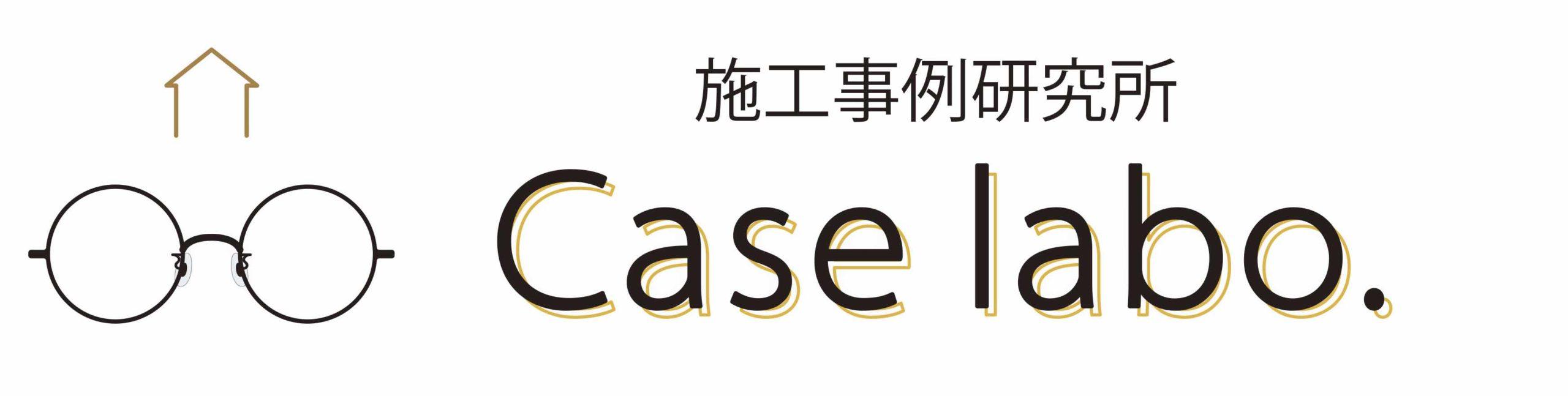 """""""支持される工務店""""への道を切り拓く、施工事例のCase labo."""
